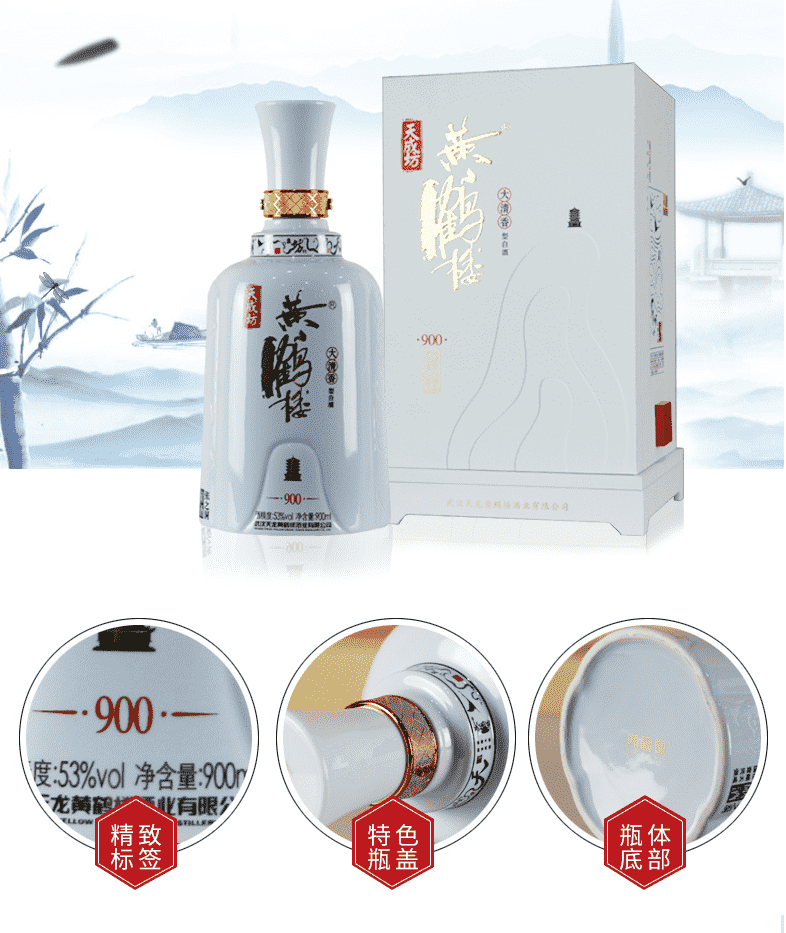 9黄鹤楼大清香2.png